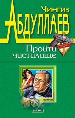 Чингиз Абдуллаев - Обретение ада