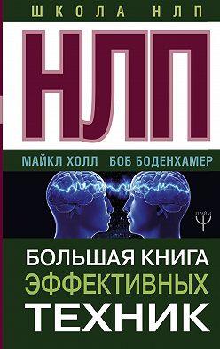 Боб Боденхамер - НЛП. Большая книга эффективных техник