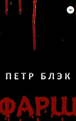 Петр Блэк - Фарш