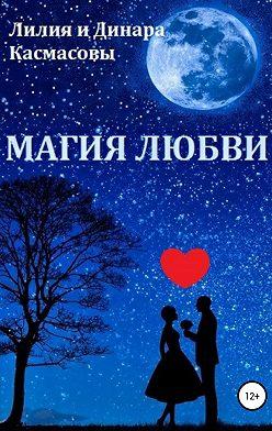 Динара Касмасова - Магия любви