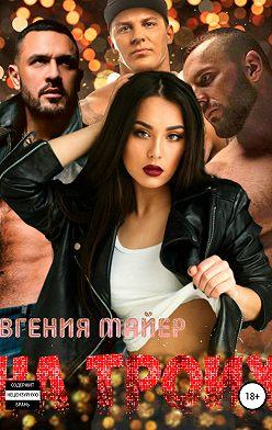 Евгения Майер - На троих