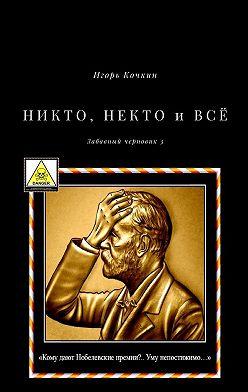 Игорь Кочкин - НИКТО, НЕКТО иВСЁ. Забавный черновик – 3