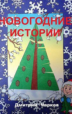 Дмитрий Чарков - Новогодние истории
