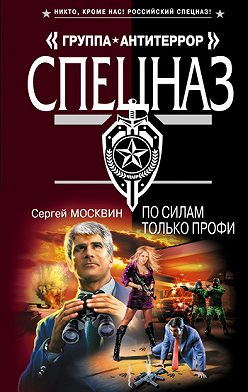 Сергей Москвин - По силам только профи