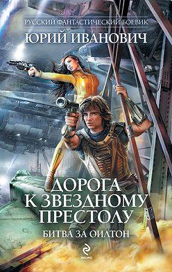Юрий Иванович - Битва за Оилтон