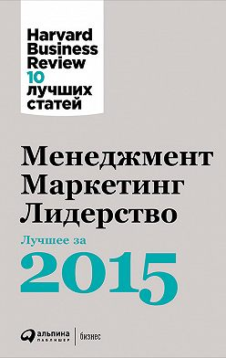 Harvard Business Review (HBR) - Менеджмент. Маркетинг. Лидерство: Лучшее за 2015 год