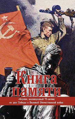 Коллектив авторов - Книга памяти. Сборник, посвященный 75-летию Победы в Великой Отечественной войне