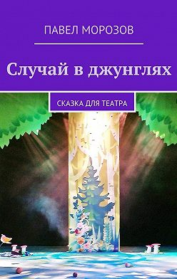 Павел Морозов - Случай вджунглях