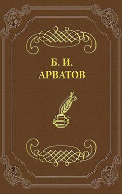 Борис Арватов - Ионас Кон. Общая эстетика