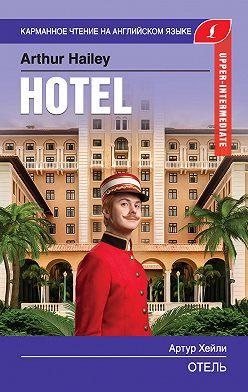Артур Хейли - Отель / Hotel