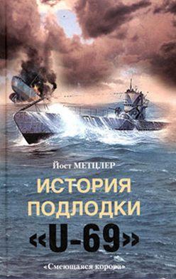 Йост Метцлер - История подлодки «U-69». «Смеющаяся корова»