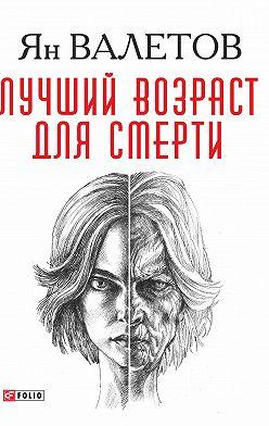 Ян Валетов - Лучший возраст для смерти