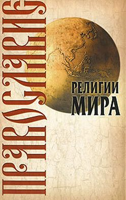 Юрий Иванов - Православие