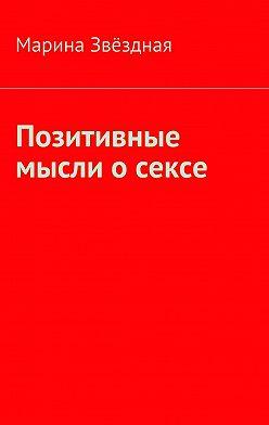 Марина Звёздная - Позитивные мысли осексе