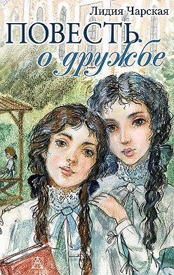 Лидия Чарская - Повесть о дружбе (Записки институтки)