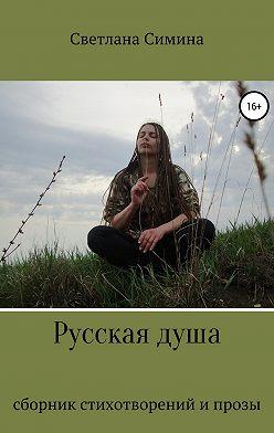 Светлана Симина - Русская душа