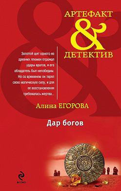 Алина Егорова - Дар богов
