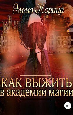 Эмма Корица - Как выжить в академии магии