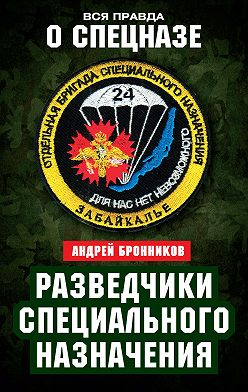 Андрей Бронников - Разведчики специального назначения. Из жизни 24-й бригады спецназа ГРУ