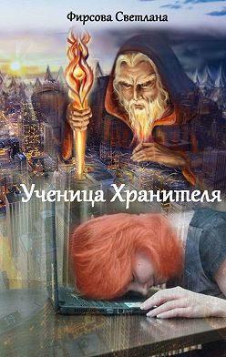 Светлана Фирсова - Ученица Хранителя