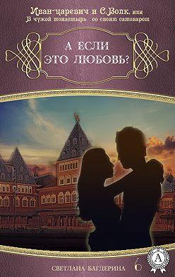 Светлана Багдерина - А если это любовь?