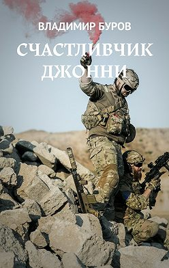 Владимир Буров - Счастливчик Джонни