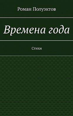 Роман Полуэктов - Временагода. Стихи