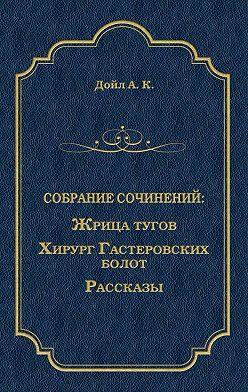 Артур Конан Дойл - Жрица тугов. Хирург с Гастеровских болот. Рассказы (сборник)