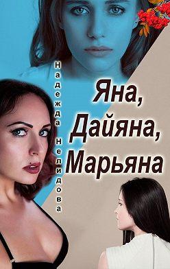 Надежда Нелидова - Яна, Дайяна, Марьяна