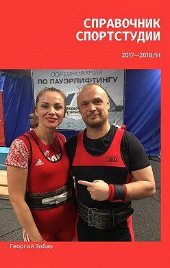Георгий Зобач - Справочник Спортстудии. 2017—2018/III