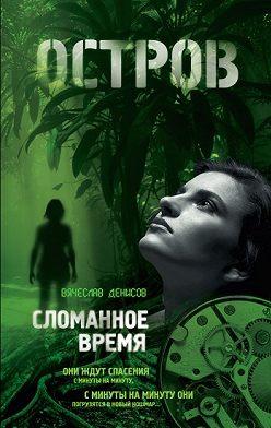 Вячеслав Денисов - Сломанное время