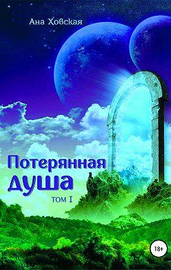 Ана Ховская - Потерянная душа. Том 1