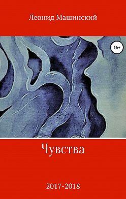 Леонид Машинский - Чувства