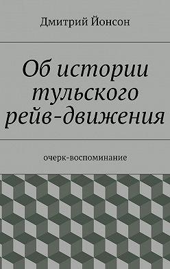 Дмитрий Йонсон - Обистории тульского рейв-движения