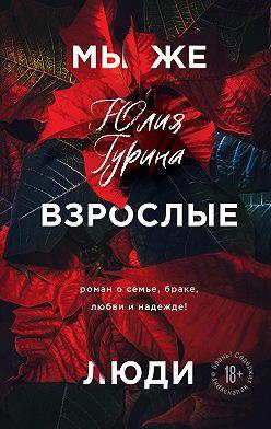 Юлия Гурина - Мы же взрослые люди