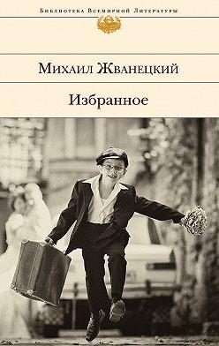 Михаил Жванецкий - Избранное (сборник)