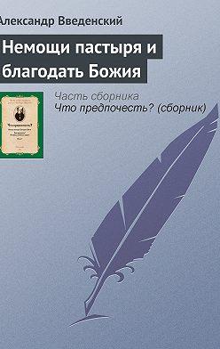 Александр Введенский - Немощи пастыря и благодать Божия
