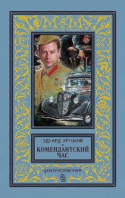 Эдуард Хруцкий - Комендантский час (сборник)