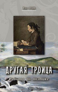 Илья Франк - Другая Троица. Работы по поэтике