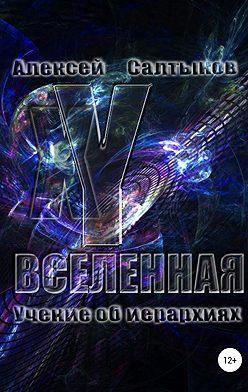 Алексей Салтыков - XY-Вселенная. Учение об иерархиях