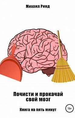 Михаил Ринд - Почисти и прокачай свой мозг