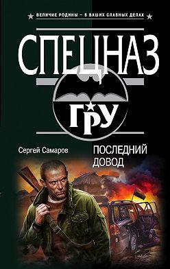 Сергей Самаров - Последний довод