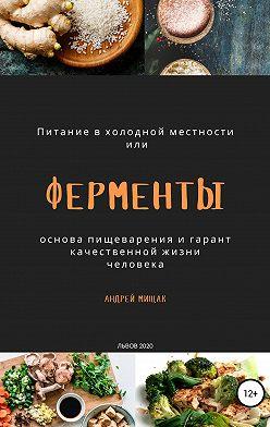 Андрей Мищак - Ферменты как основа пищеварения и гарант качественной жизни человека. Питание в холодной местности
