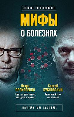 Сергей Бубновский - Мифы о болезнях. Почему мы болеем?