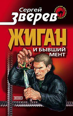 Сергей Зверев - Жиган и бывший мент