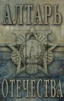 Альманах - Алтарь Отечества. Альманах. Том II
