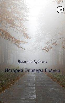 Дмитрий Буйских - История Оливера Брауна