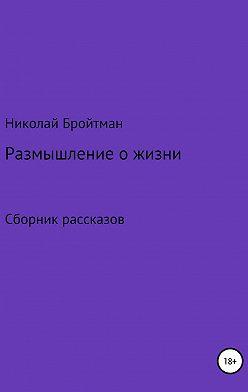 Николай Бройтман - Размышление о жизни
