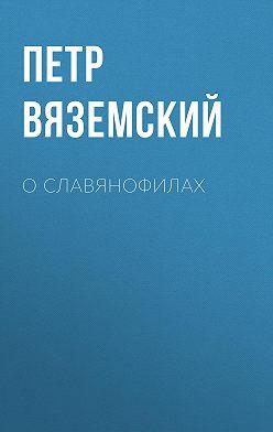 Петр Вяземский - О славянофилах