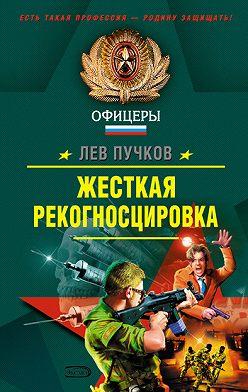 Лев Пучков - Жесткая рекогносцировка